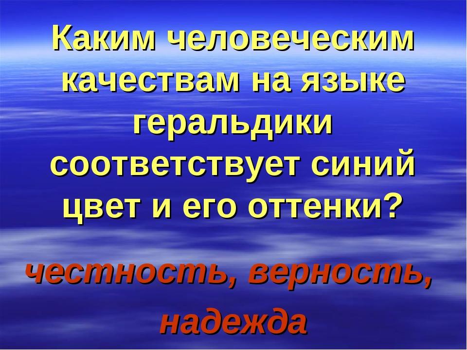Каким человеческим качествам на языке геральдики соответствует синий цвет и е...