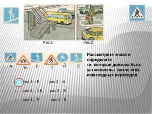 Рассмотрите знаки и определите те, которые должны быть установлены возле эти