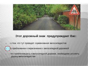 Этот дорожный знак предупреждает Вас: - о том, что тут проводят соревнования