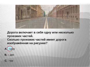 Дорога включает в себя одну или несколько проезжих частей. Сколько проезжих