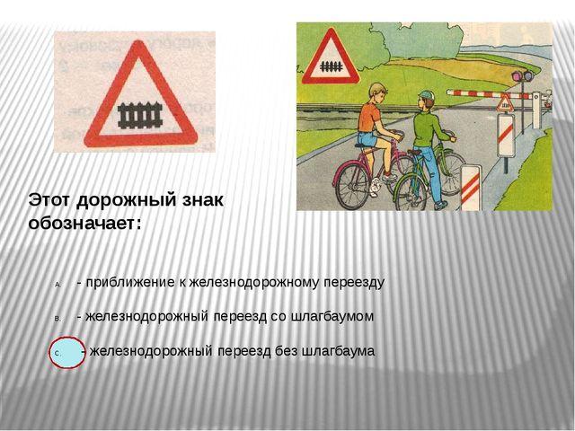 Этот дорожный знак обозначает: - приближение к железнодорожному переезду - ж...