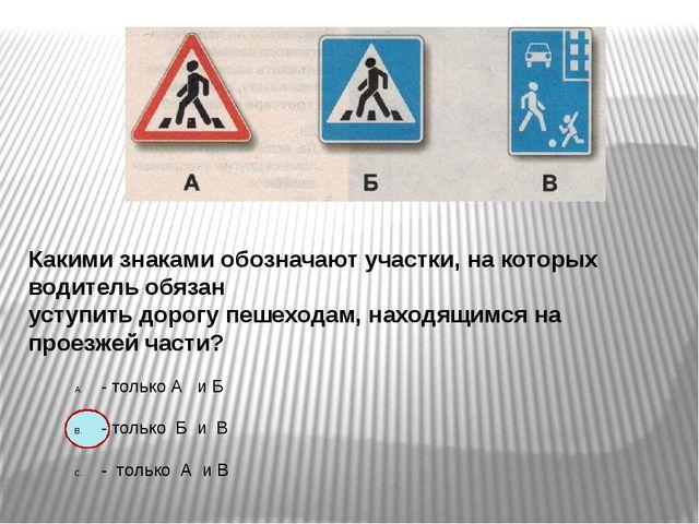 Какими знаками обозначают участки, на которых водитель обязан уступить дорог...