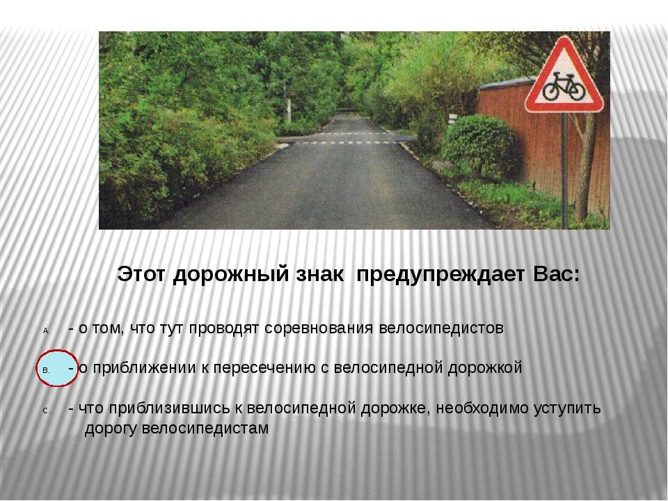Этот дорожный знак предупреждает Вас: - о том, что тут проводят соревнования...