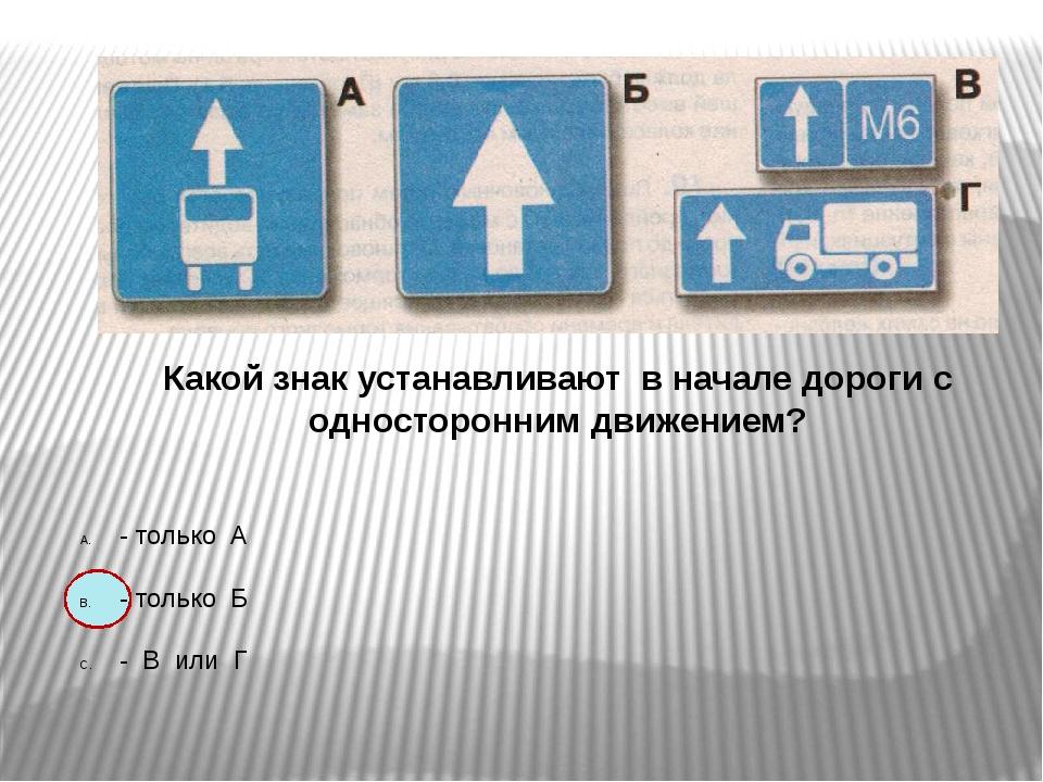 Какой знак устанавливают в начале дороги с односторонним движением? - только...
