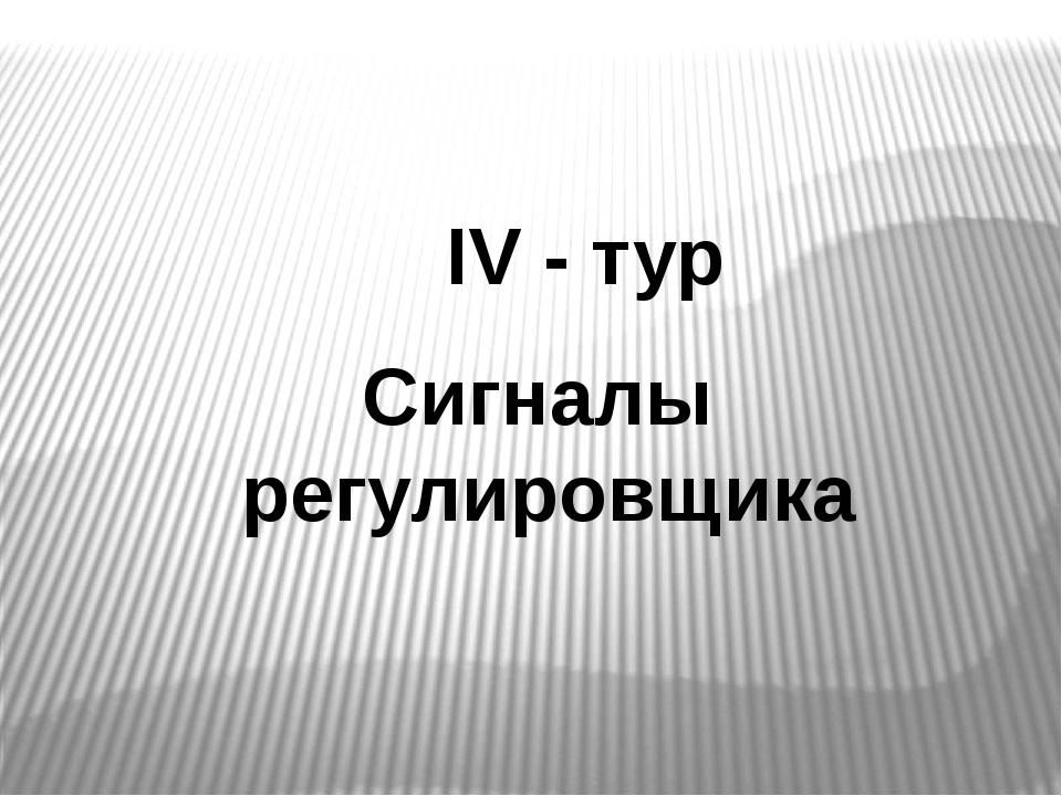 IV - тур Сигналы регулировщика