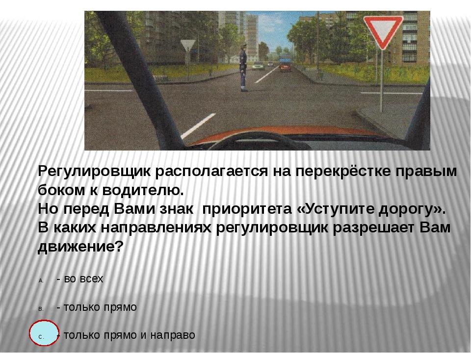 Регулировщик располагается на перекрёстке правым боком к водителю. Но перед...