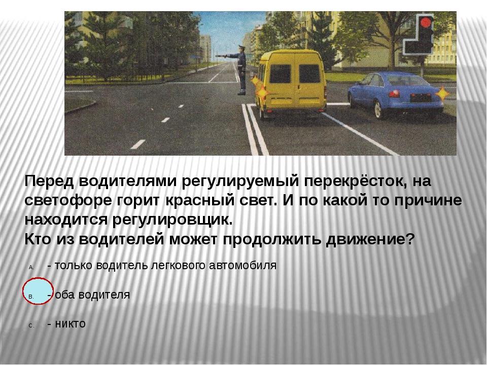 Перед водителями регулируемый перекрёсток, на светофоре горит красный свет....