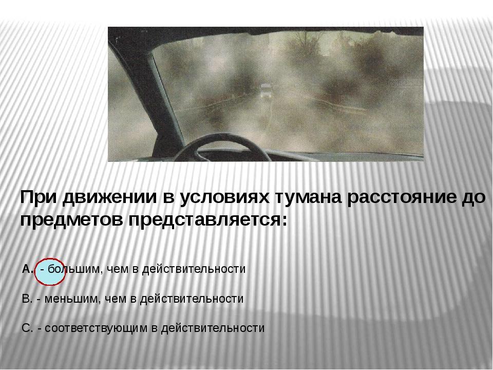 При движении в условиях тумана расстояние до предметов представляется: А. -...