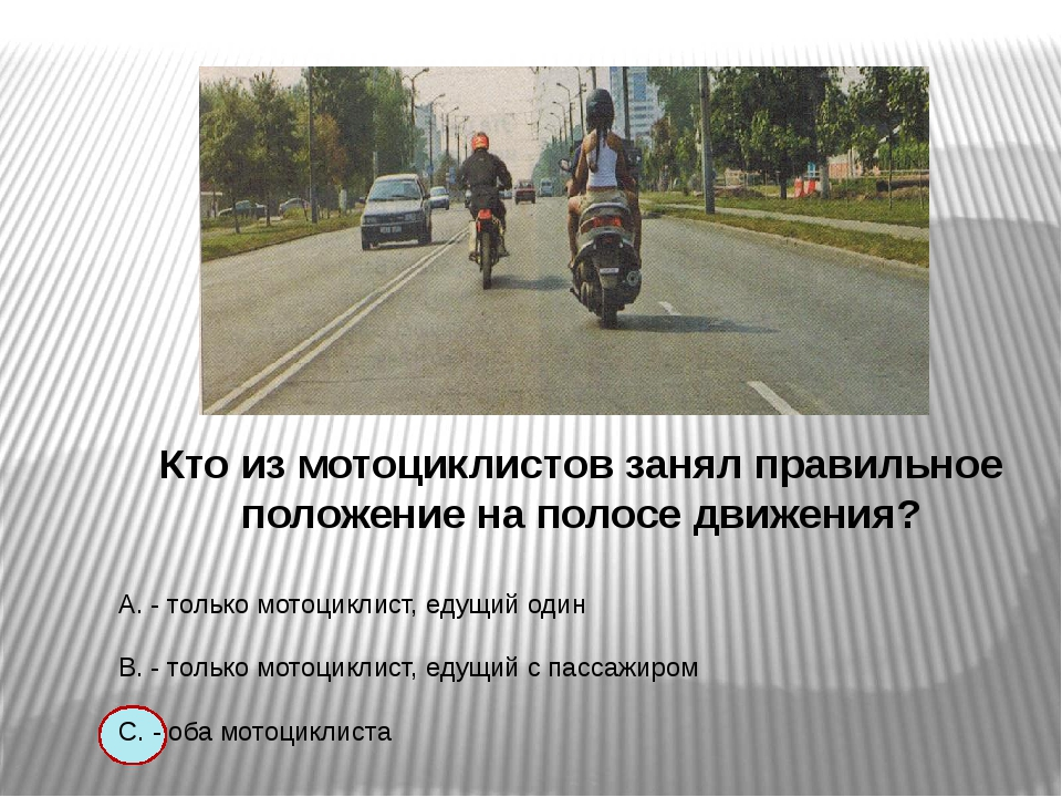 Кто из мотоциклистов занял правильное положение на полосе движения? А. - тол...