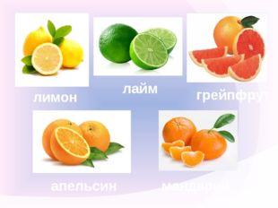 лимон лайм апельсин грейпфрут мандарин