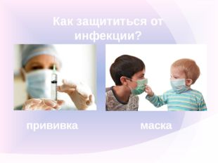 Как защититься от инфекции? прививка маска