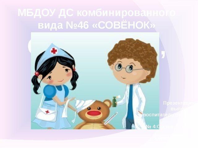 МБДОУ ДС комбинированного вида №46 «СОВЁНОК» Осторожно, грипп! Презентацию вы...