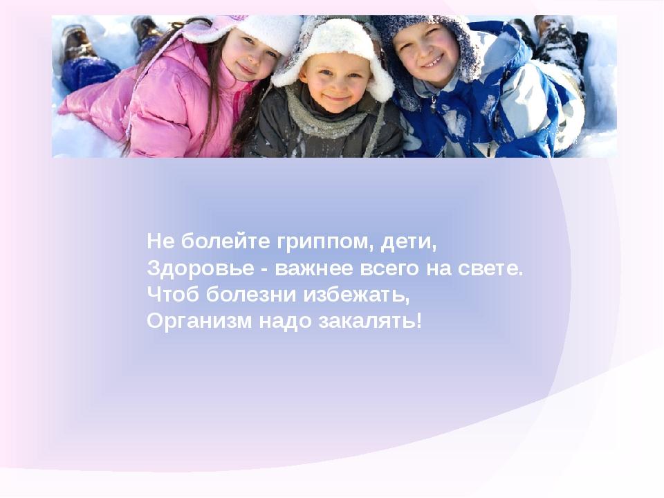 Не болейте гриппом, дети, Здоровье - важнее всего на свете. Чтоб болезни избе...