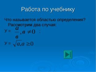 Работа по учебнику Что называется областью определения? Рассмотрим два случая