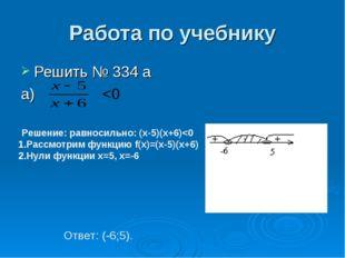 Работа по учебнику Решить № 334 a а)