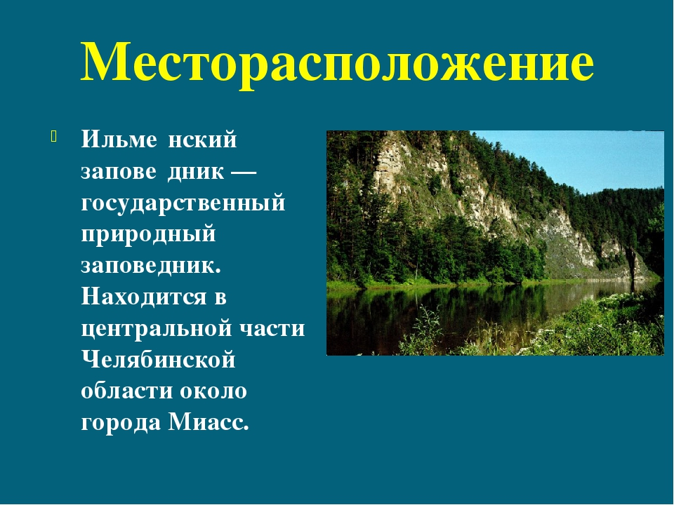 Месторасположение Ильме́нский запове́дник— государственный природный заповед...