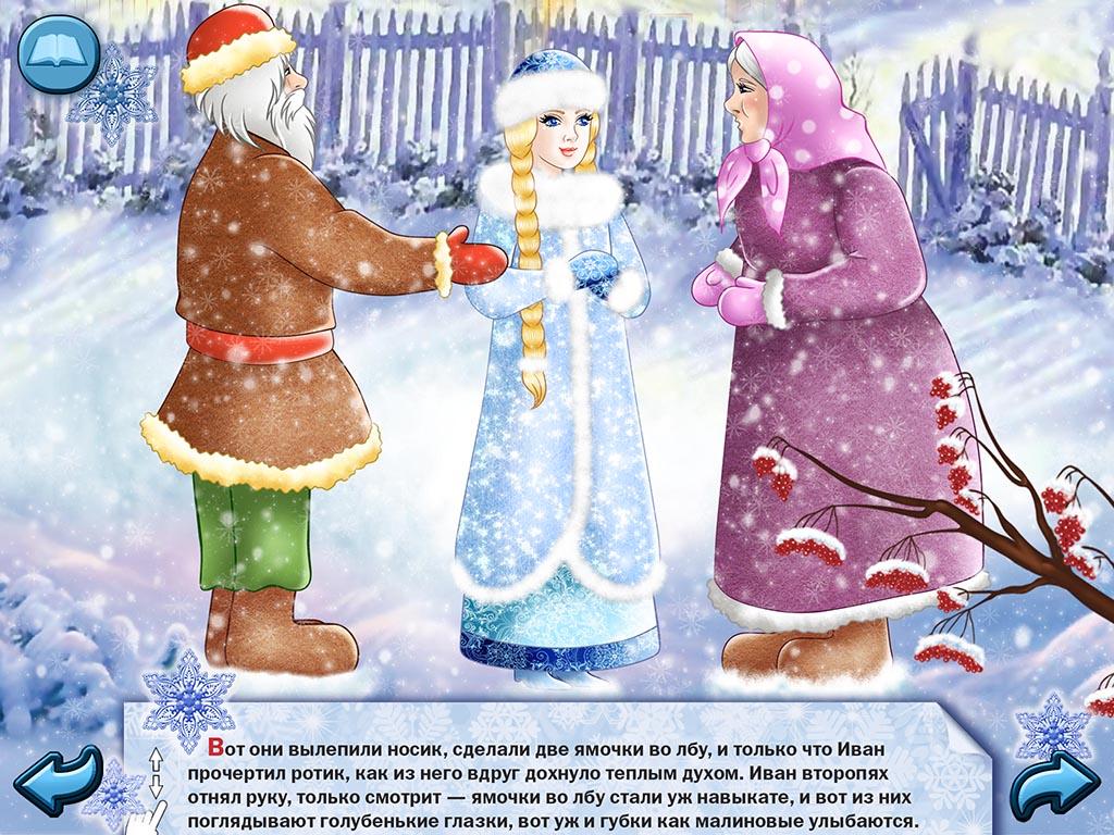 Сказка снегурочка рисунки для детей