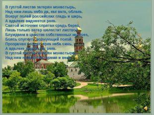 Монастыри В густой листве затерян монастырь, Над ним лишь небо да, как вата,