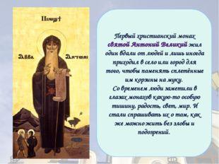 Первый христианский монах святой Антоний Великий жил один вдали от людей и ли