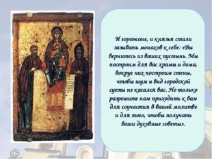 И горожане, и князья стали зазывать монахов к себе: «Вы вернитесь из ваших пу