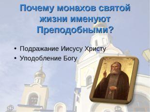 Почему монахов святой жизни именуют Преподобными? Подражание Иисусу Христу Уп