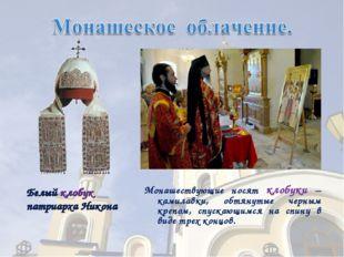 Монашествующие носят клобуки – камилавки, обтянутые черным крепом, спускающим