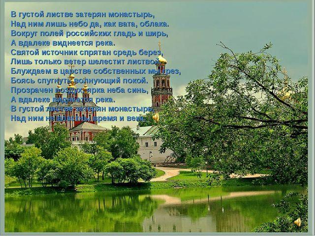 Монастыри В густой листве затерян монастырь, Над ним лишь небо да, как вата,...
