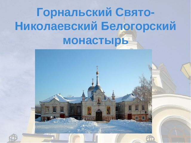 Горнальский Свято-Николаевский Белогорский монастырь