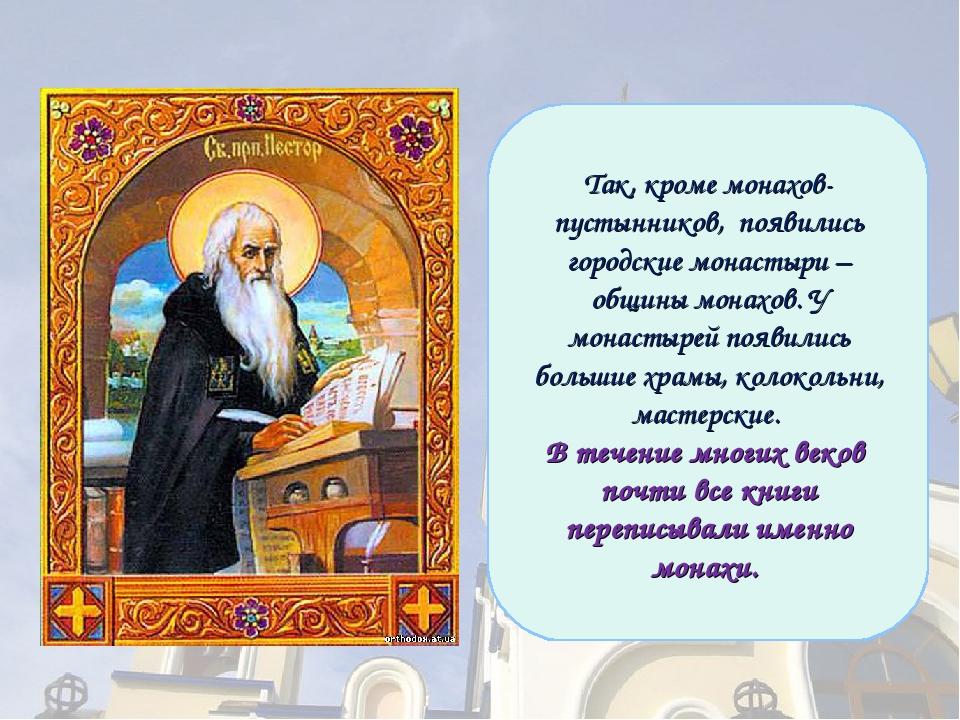 Так, кроме монахов-пустынников, появились городские монастыри – общины монахо...