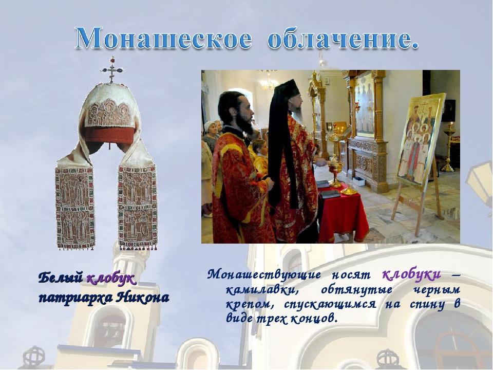 Монашествующие носят клобуки – камилавки, обтянутые черным крепом, спускающим...