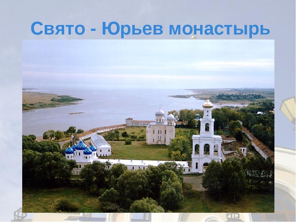 Свято - Юрьев монастырь