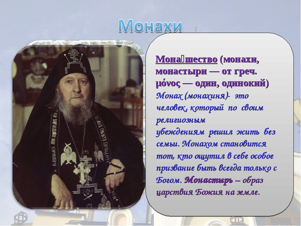 Мона́шество (монахи, монастыри — от греч. μόνος — один, одинокий) Монах (мона...