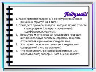 Подумай! 1. Какие признаки положены в основу разграничения рыночных структур