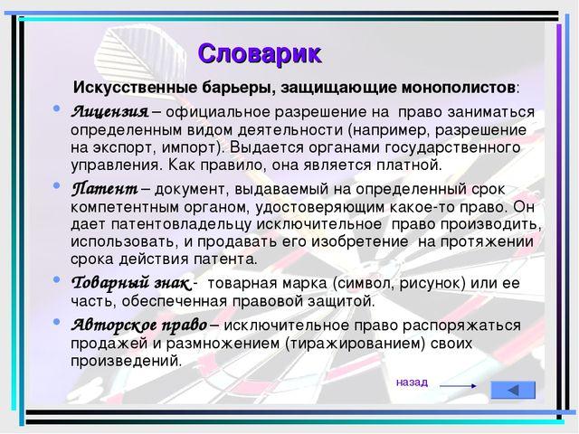 Искусственные барьеры, защищающие монополистов: Лицензия – официальное разреш...