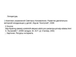 Комплекс упражнений Светланы Коноваленко. Развитие двигательно-моторной коор