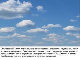 Оживи облако. Одно облако на котором вы отдыхали, спустилось к нам и хочет по
