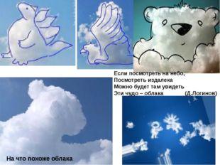 На что похоже облака Если посмотреть на небо, Посмотреть издалека Можно будет
