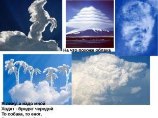 На что похоже облака Я лежу, а надо мной Ходят - бродят чередой То собака, то