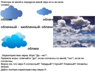 облако облачко облачный - заоблачный- облачность облака Повтори за мной и опр