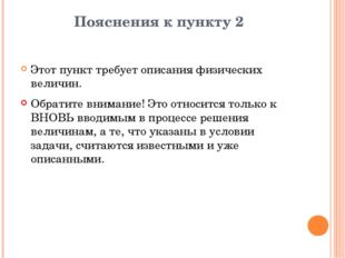 Пояснения к пункту 2 Этот пункт требует описания физических величин. Обратите