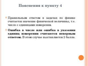 Пояснения к пункту 4 Правильным ответом в задачах по физике считается значени