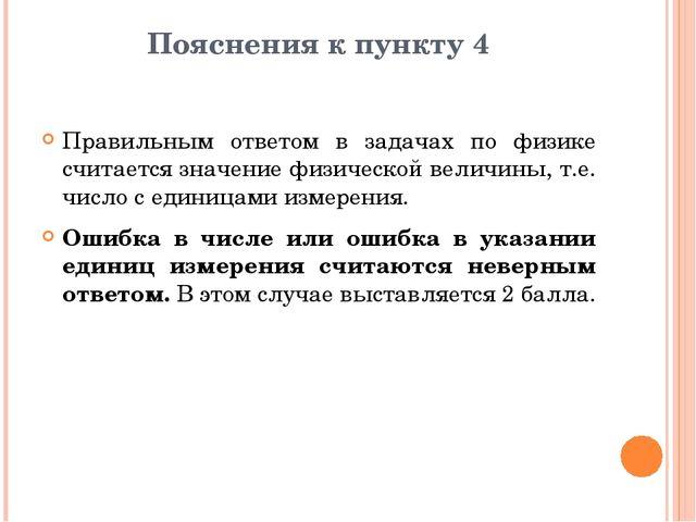 Пояснения к пункту 4 Правильным ответом в задачах по физике считается значени...