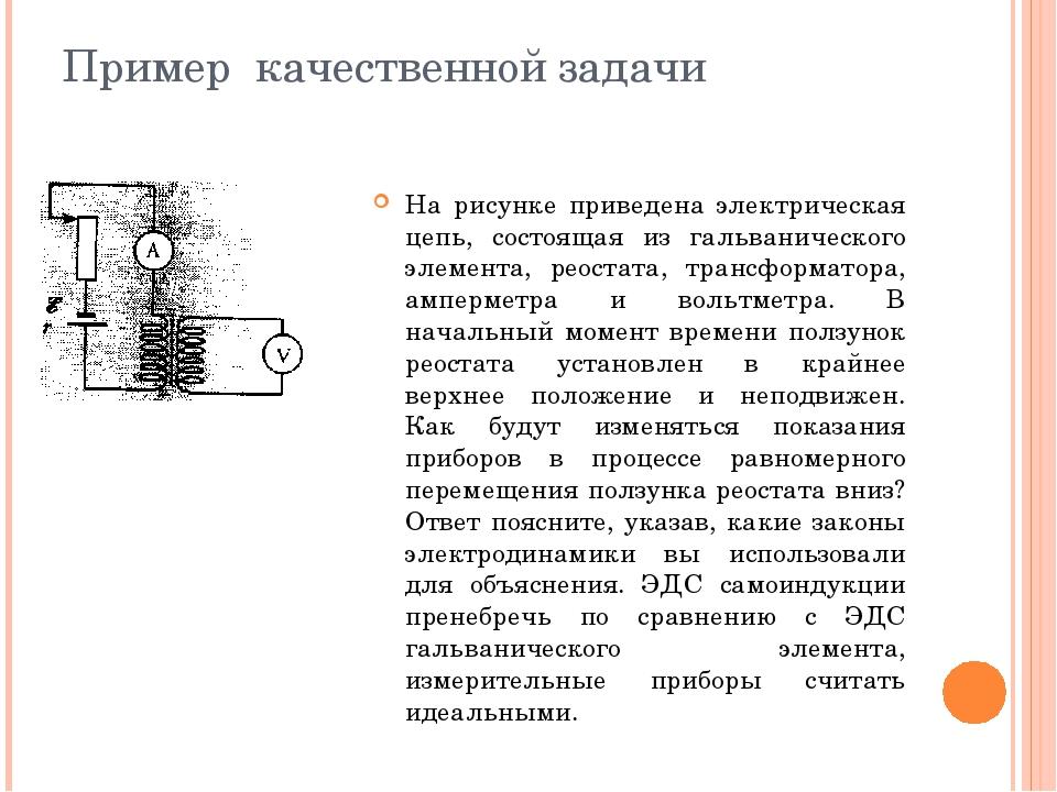 Пример качественной задачи На рисунке приведена электрическая цепь, состоящая...