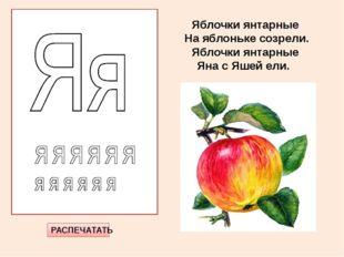 РАСПЕЧАТАТЬ Яблочки янтарные На яблоньке созрели. Яблочки янтарные Яна с Яшей