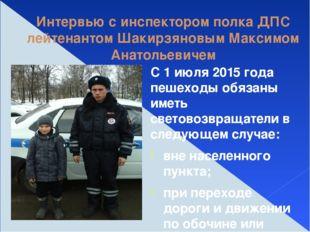 Интервью с инспектором полка ДПС лейтенантом Шакирзяновым Максимом Анатольеви
