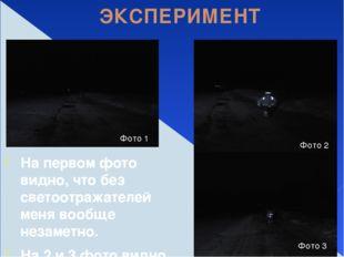 ЭКСПЕРИМЕНТ На первом фото видно, что без светоотражателей меня вообще незаме