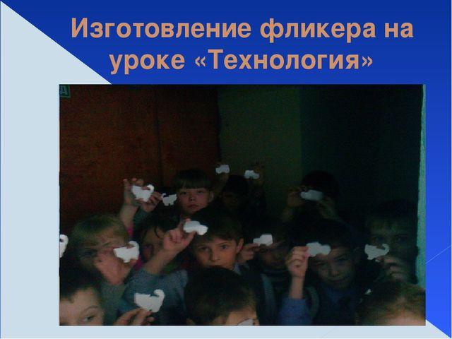 Изготовление фликера на уроке «Технология»