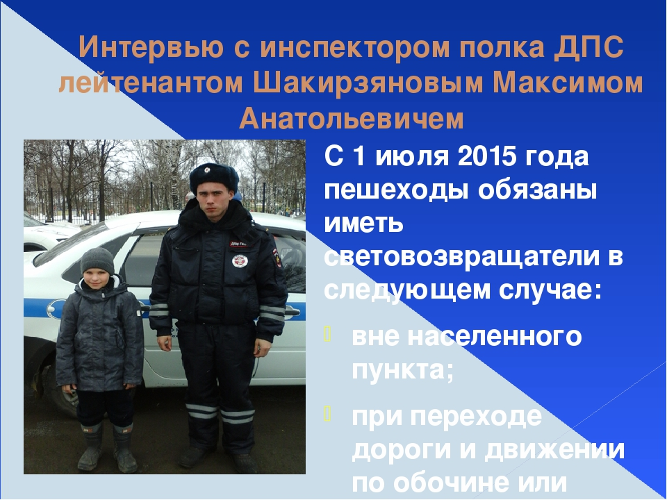 Интервью с инспектором полка ДПС лейтенантом Шакирзяновым Максимом Анатольеви...