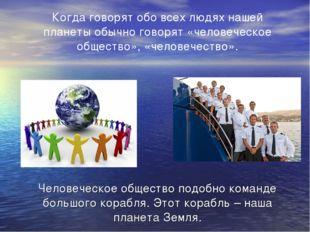 Человеческое общество подобно команде большого корабля. Этот корабль – наша п