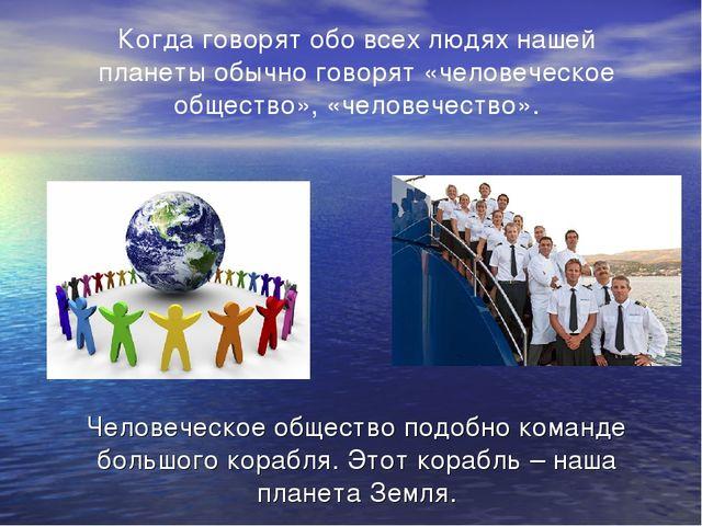 Человеческое общество подобно команде большого корабля. Этот корабль – наша п...